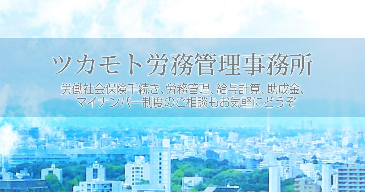 奈良の社労士|ツカモト労務管理事務所