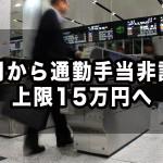 今月から通勤手当非課税上限15万円へ