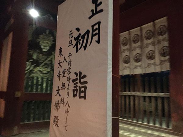 東大寺初詣
