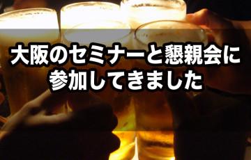 大阪のセミナーと懇親会に 参加してきました