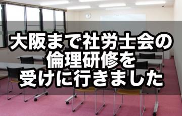 大阪まで社労士会の倫理研修を受けに行きました