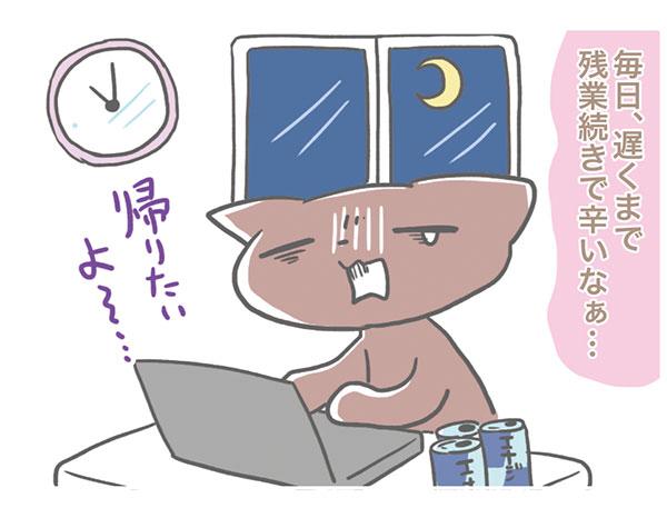 毎日、遅くまで残業続きで辛いなぁ…